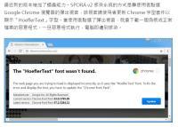 Chrome要求更新字型?病毒找上門