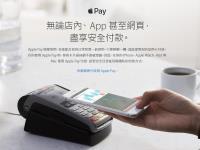 台版Apple Pay 日本支付恐卡卡