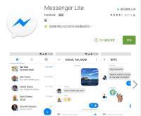 臉書Messenger Lite 開放150國使用