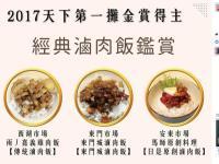 台北市天下第一攤評選  經典滷肉飯得獎店家出爐!