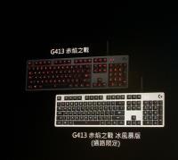 羅技推出全新機械式電競鍵盤「赤焰之戰」