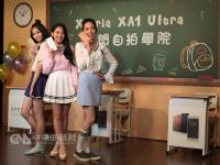 Xperia XA1 Ultra開賣 女神授自拍秘訣