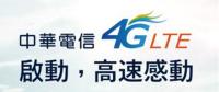 中華電推2G升4G  享三重優惠0元手機