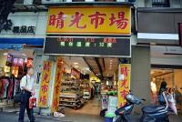 連假去哪  台北晴光雙城夜市美食大公開