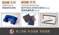新紳士時代  買紳藍抽萬寶龍鋼珠筆與BV皮夾