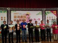 2017臺灣農糧精品展銷會 6/16即將登場