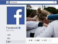 對抗恐怖分子 臉書推AI辨識訊息內容