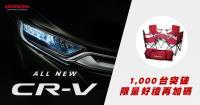 All New CR-V第二波加碼贈禮開跑