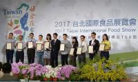 2017台北國際食品展覽會臺灣館 好食在臺灣,展現新食尚