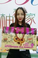 時尚名點新寵香柚菓子 食品展南港館聚焦
