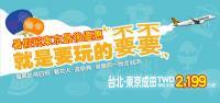 虎航暑假 增開18班加班機