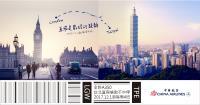 華航倫敦12/1開航 早鳥經濟艙未稅2萬1000