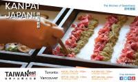 加拿大台灣文化節  融合台日文化
