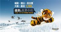 台虎冬季班航班首波促銷 單程未稅早鳥1199起