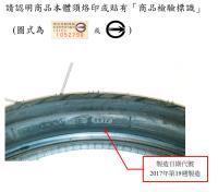 輪胎四大要點  保障行車安全