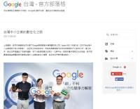新文章不漏接 Google台灣官方部落格上線