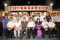 2017海峽兩岸齊文化節  8/12開展
