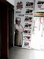 薌 北醫校友最愛的美食快餐店