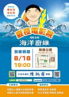 暑假晚上哪裡去? 8/18新興公園露天電影院