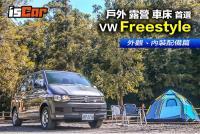 戶外露營車首選 VW Freestyle外觀配備篇