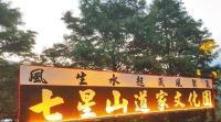 七星山道家文化園 9/23揭牌