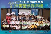 2017 ICT應用創意青競賽 頒獎典禮