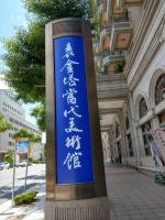 袁金塔當代美術館創立 9/21正式揭牌