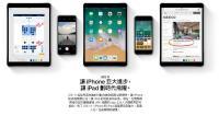 iOS 11今開放下載 升級前確認這4件事