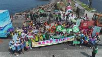 張榮發基金會 基隆和平島淨灘 廣邀各界 減塑 環保 愛地球