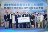 百立寶攜手華達星多媒體拍攝電影  開拓台灣市場