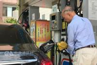 油價估降0.2 連假出遊省荷包