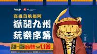 台虎將飛高雄-福岡  12/18首航
