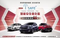 獲2018全球風雲車殊榮  KIA安全升級慶捷報