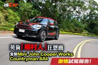 Mini John Cooper Works Countryman All4試駕報告