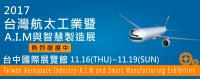 航太工業智慧製造展 11月台中登場