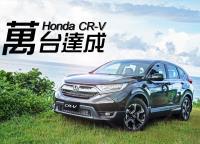 Honda CR-V 銷售突破1萬台 再創SUV車款佳績