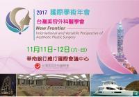 台灣美容外科醫學會國際年會 11/11登場