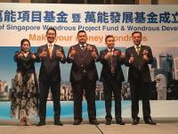 萬能基金獲新加坡核准設立 促進各項建設發展