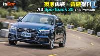 Audi A3 Sportback 35 TFSI Premium 試駕報告