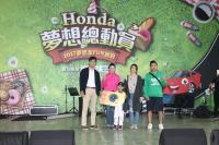 Honda 夢想總動員闔家歡樂野餐趣  活動圓滿舉辦