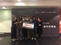 台灣參賽團隊如牧X奧美奪下Seiko科技創新年度大獎