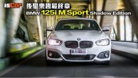 BMW 125i M Sport Shadow Edition后驱乐趣最终章