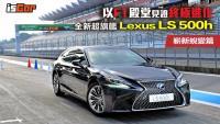 超旗艦Lexus LS 500h日本富士賽道晉見