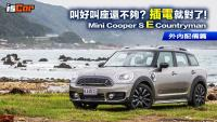 Mini Cooper S E Countryman All4【外內配備篇】