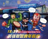 桃園南方莊園推英雄聯盟跨年派對