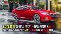 Honda Accord 10代美國上市 FK8引擎x10速自排