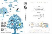 松山文創「2017原創基地節」 12/1登場