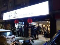 初堂Taipei開幕 深夜新食尚