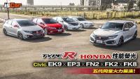 Civic EK9、EP3、FN2、FK2、FK8,五代同堂火力展演