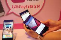 六大銀行攜手推台灣Pay 邁向台灣行動支付新紀元